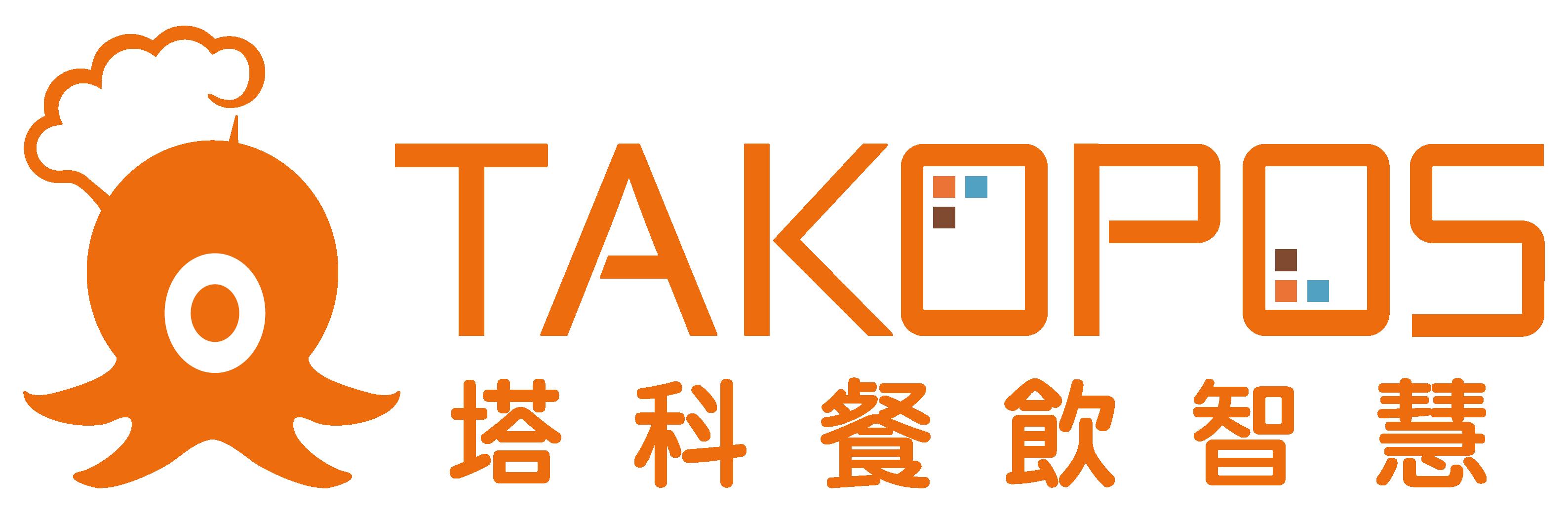 TAKOPOS餐飲 POS 系統|線上線下點餐、出菜、營收報表,LINE訂餐外帶,一次完成